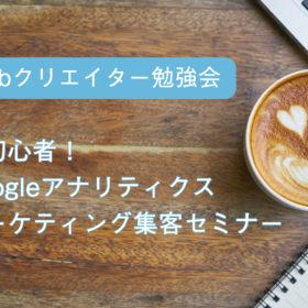Webクリエイター/マーケター勉強会